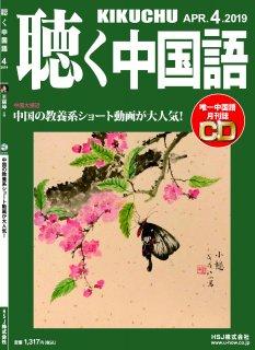 KIKUCHU 月刊『聴く中国語』 2019年4月号(208号)ー女優 王麗坤
