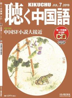 KIKUCHU 月刊『聴く中国語』 2019年7月号(211号)ー医学博士・内科医 汪先恩