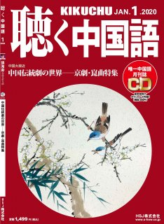 KIKUCHU 月刊『聴く中国語』 2020年1月号(217号)ー昆曲芸術大師 張洵澎