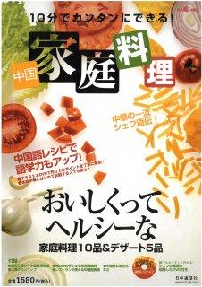 中国家庭料理(78号)