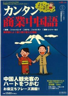 カンタン商業中国語(71号)  ※訳あり品、特価販売