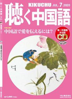 KIKUCHU 月刊『聴く中国語』 2020年7月号(223号)—企業家 周選波