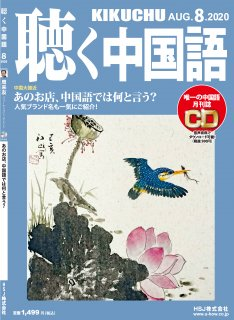 KIKUCHU 月刊『聴く中国語』 2020年8月号(224号)—ジャーナリスト、タレント 周来友
