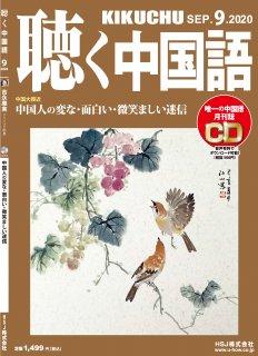 KIKUCHU 月刊『聴く中国語』 2020年9月号(225号)—クリニック院長 吉永恵実