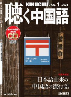 KIKUCHU 月刊『聴く中国語』 2021年1月号(229号)—「羅小黒の世界」新連載スタート! ※訳あり品
