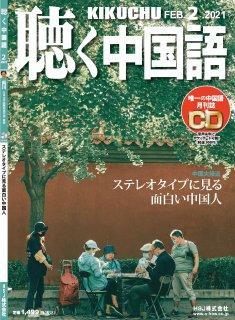 KIKUCHU 月刊『聴く中国語』 2021年2月号(230号)—中国人のステレオタイプをご紹介!