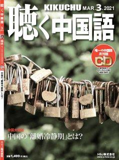 KIKUCHU 月刊『聴く中国語』 2021年3月号(231号)—中国の「離婚冷静期」とは?