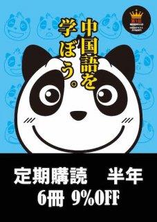 KIKUCHU 月刊聴く中国語 定期購読半年(6冊) 9%OFF 送料込み