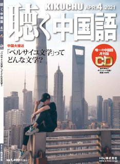 KIKUCHU 月刊『聴く中国語』 2021年4月号(232号)—「ベルサイユ文学」ってどんな文学?