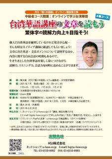※申込期限切れ 【2021年7月】台湾華語講座の文章を読もう(4回コース) ※一般の方向け