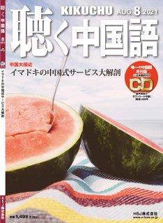 KIKUCHU 月刊『聴く中国語』 2021年8月号(236号)—イマドキの中国式サービス大解剖 ※訳あり品