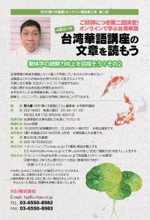※申込期限切れ 【2021年8月】台湾華語講座の文章を読もう(4回コース) ※一般の方向け