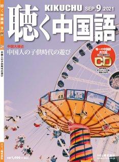 KIKUCHU 月刊『聴く中国語』 2021年9月号(237号)—中国人の子供時代の遊び