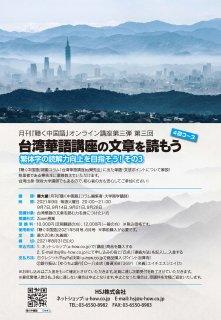 ※申込期限切れ 【2021年9月】台湾華語講座の文章を読もう(4回コース) ※一般の方向け