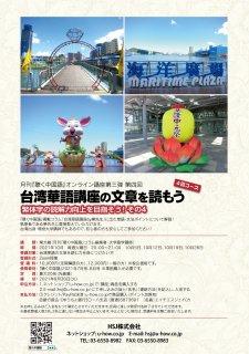 【2021年10月】台湾華語講座の文章を読もう(4回コース) ※一般の方向け、申込締切9/30