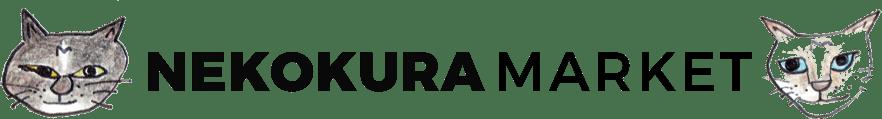 猫用品の通販サイト ネコクラマーケット(NEKOKURA MARKET)