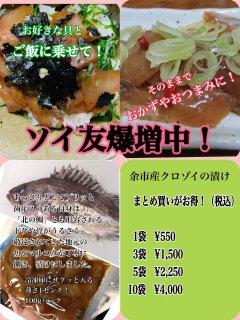 クロゾイのづけ(しょうゆ漬け)3パックセット