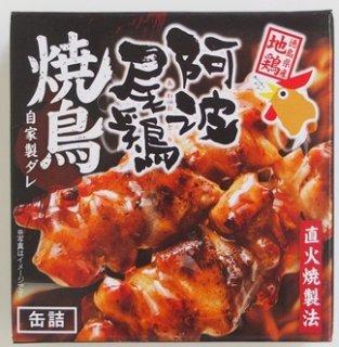 丸本 阿波尾鶏焼き鳥缶詰