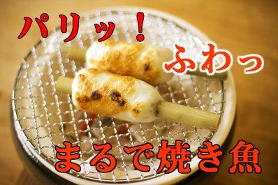 ○産(まる産)蒲鉾 本生竹ちくわ