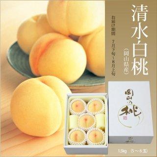 岡山 清水白桃 1.5kg(5〜6玉)