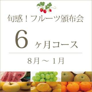 旬感!フルーツ頒布会6ヶ月コース(スタンダード)  8月〜1月