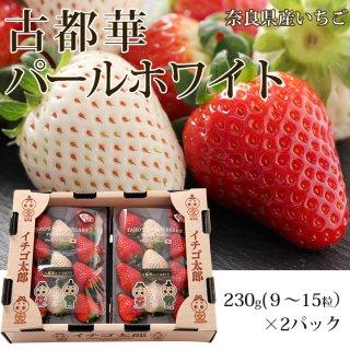 古都華&パールホワイト(紅白いちご詰合せ) 奈良県産