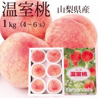 【送料無料】【ギフト】温室栽培で旬を先取り!山梨温室桃1kg(化粧箱入)