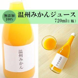 【送料無料】無添加100%温州みかんジュース 1瓶 (720ml) 愛媛県産