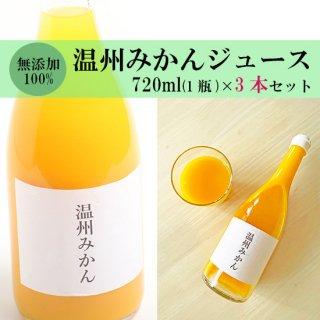 【送料無料】無添加100%温州みかんジュース 1瓶 (720ml) ×3本セット 愛媛県産