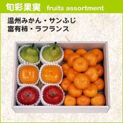12月のお届け【旬彩果実(季節のフルーツ詰合せ)】りんご・ラフランス・柿・温州みかん
