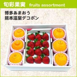 12月のお届け【旬彩果実(季節のフルーツ詰合せ)】博多あまおう・温室デコポン