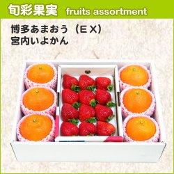 12月のお届け【旬彩果実(季節のフルーツ詰合せ)】博多あまおう・熊本デコポン