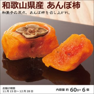 和歌山県産 うふふの福こい・あんぽ柿