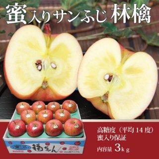 【お歳暮におすすめ】光センサー選別・福ちゃん蜜入りサンふじりんご3kg(青森県産)