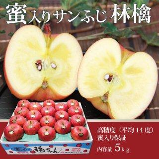 【お歳暮におすすめ】光センサー選別・福ちゃん蜜入りサンふじりんご5kg(青森県産)