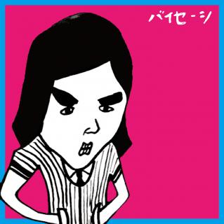 バイセーシ(紙ジャケ)