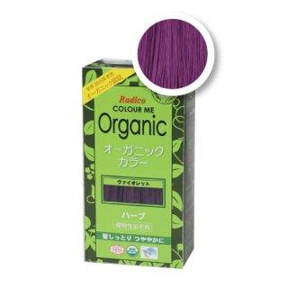 COLOURME Organic (カラーミーオーガニック) ヴァイオレット
