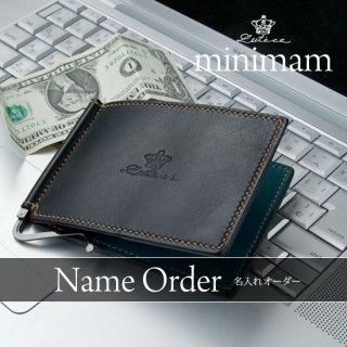 名入れオーダー/minimam/マネークリップ/ミネルバリスシオ革
