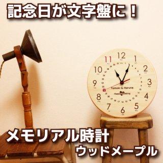 記念日が文字盤に♪ メモリアル時計 メープル