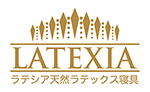 ラテックス枕 ラテックスマットレス COMAX JAPAN 【公式】ラテシア 天然ラテックス寝具 全国配送