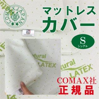 【旧モデル】ラテシア マットレス カバー シングル用 100cm×200cm/厚さ3cm【日本限定】