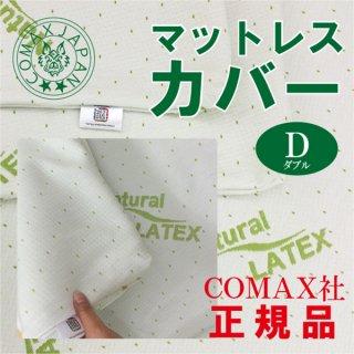 【旧モデル】ラテシア マットレス カバー ダブルサイズ用 150cm×200cm/厚さ3cm、5cm、7.5cm 【日本限定】