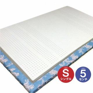 ラテシア ロイヤル 100% 天然ラテックス 高反発 7ゾーン マットレス【カバー付き】厚さ5cm シングル 100×200cm