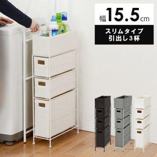 チェスト 幅15.5cm スリムタイプ  すき間収納 【メーカー直送】
