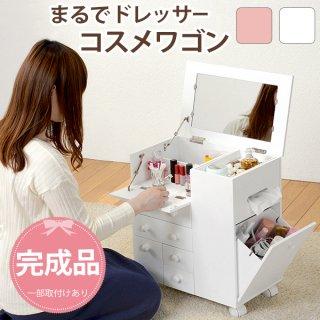 コスメワゴン 化粧台 キャスター付き 【メーカー直送】