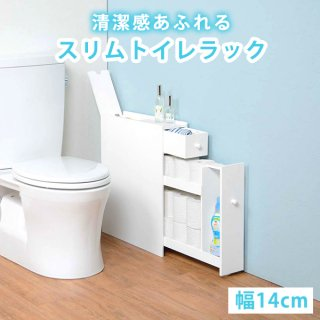 トイレラック 収納 ホワイト 【メーカー直送】