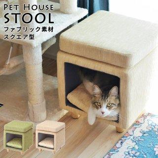 ペットハウススツール ファブリック素材×スクエア型 【メーカー直送】