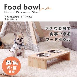 ペット用 食卓 パイン材スタンド フードボウル / 高さ10.6cm 【メーカー直送】