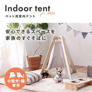 ペット用 室内テント 【メーカー直送】