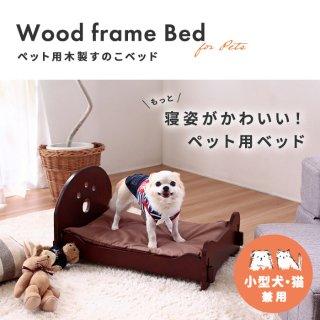 ペット用 木製すのこベッド わんちゃん 猫ちゃん 寝床 【メーカー直送】